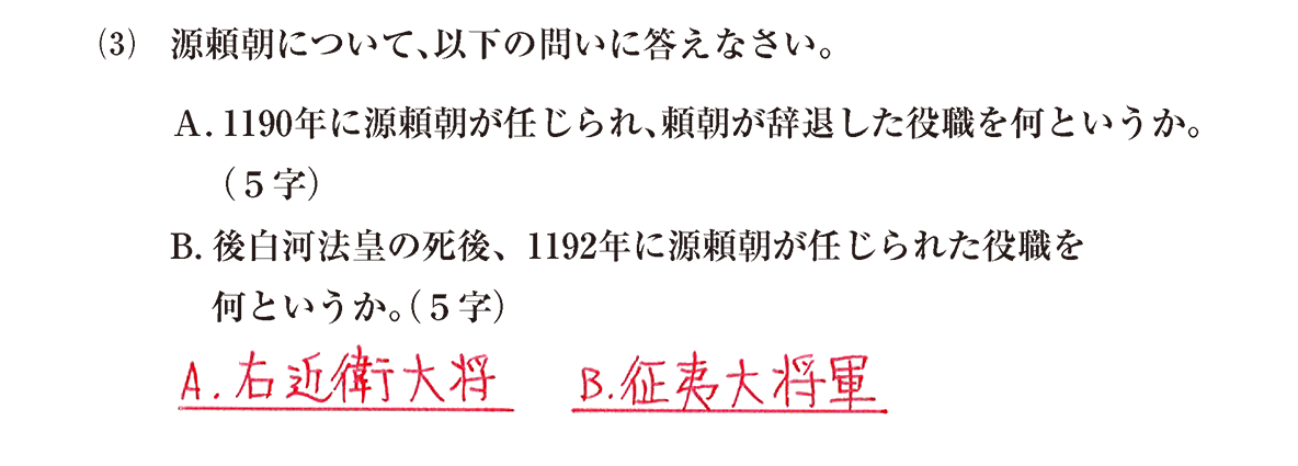 中世9 問題2(3) 答え入り