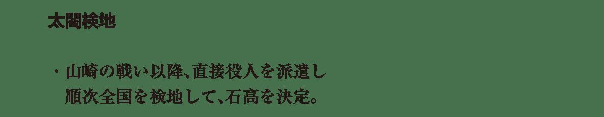 近世10 ポイント1 太閤検地、と「山崎の戦い以降~」の二行