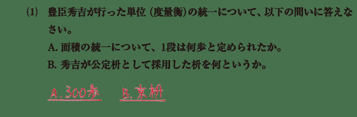 近世12 問題2(1) 解答