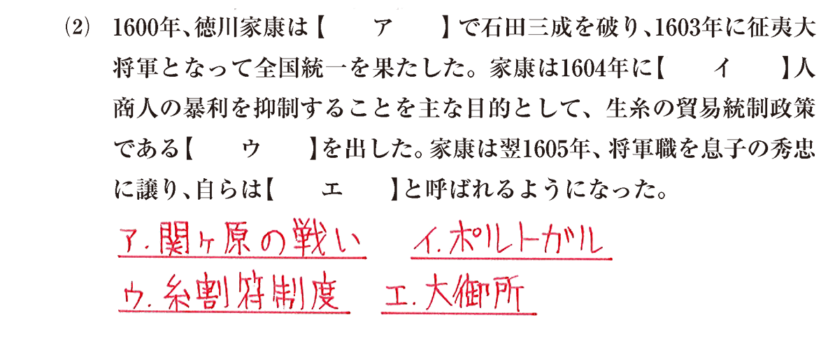近世15 問題1(2) 解答