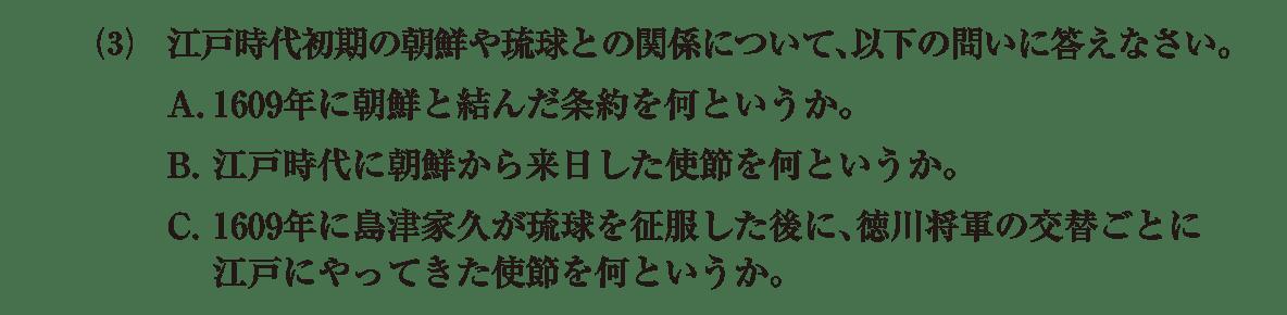 近世15 問題2(3) 問題