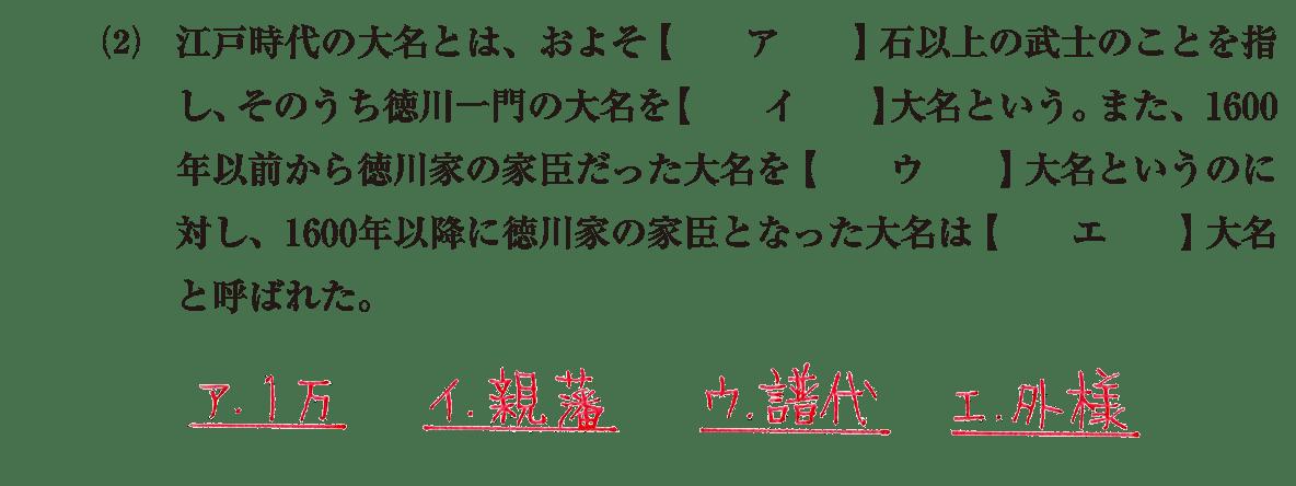 近世18 問題1(2) 解答