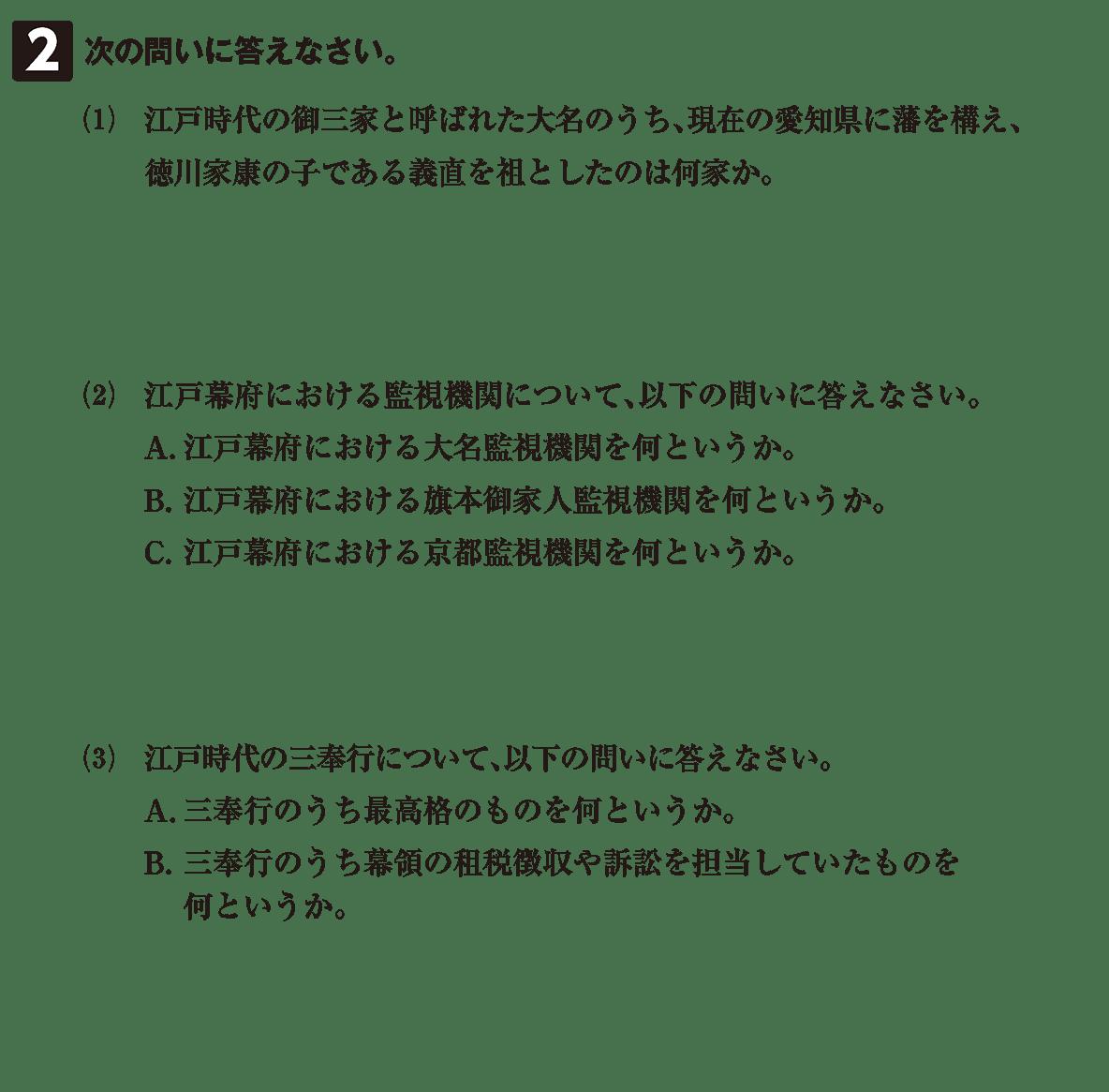 近世18 問題2 問題