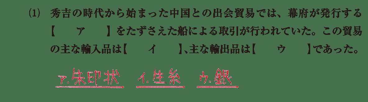 近世21 問題1(1) 解答