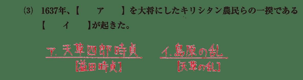 近世21 問題1(3) 解答