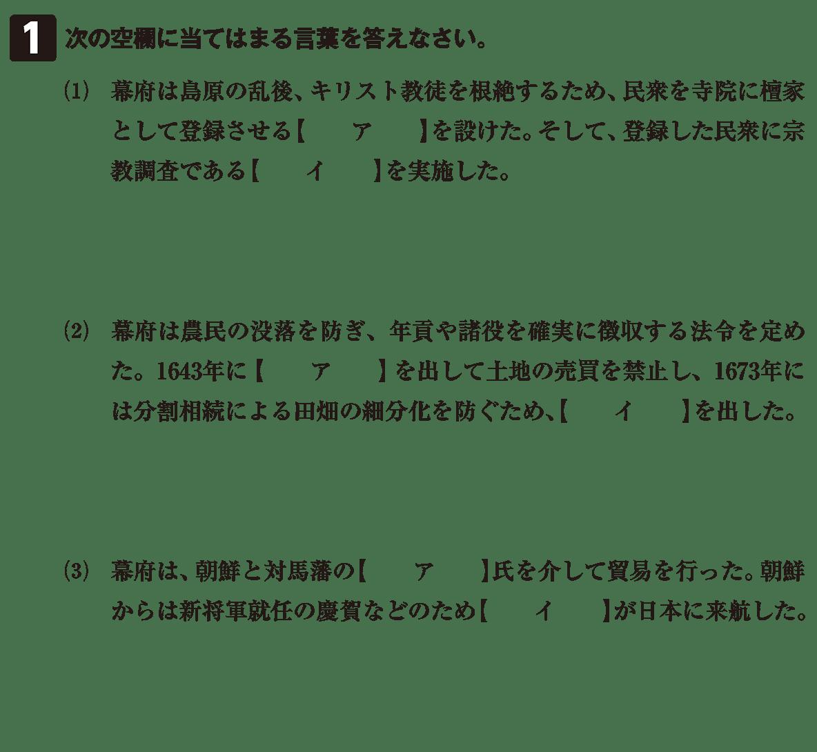 近世24 問題1 カッコ空欄