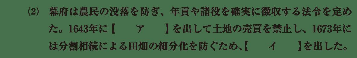 近世24 問題1(2) カッコ空欄