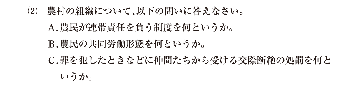 近世27 問題2(2) カッコ空欄
