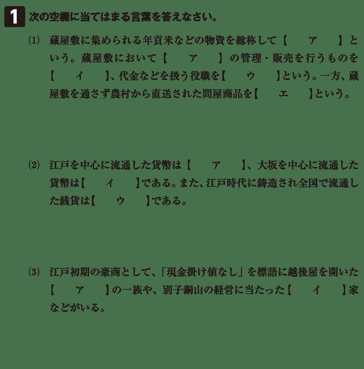近世33 問題1 カッコ空欄