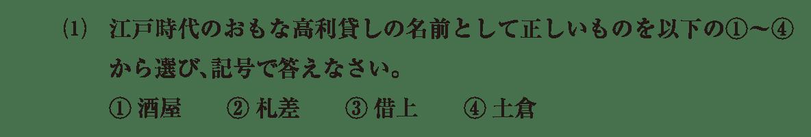 近世33 問題2(1) カッコ空欄