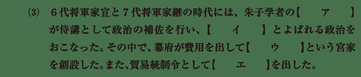 近世36 問題1(3) カッコ空欄