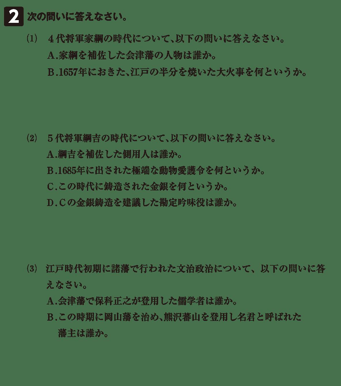 近世36 問題2 カッコ空欄