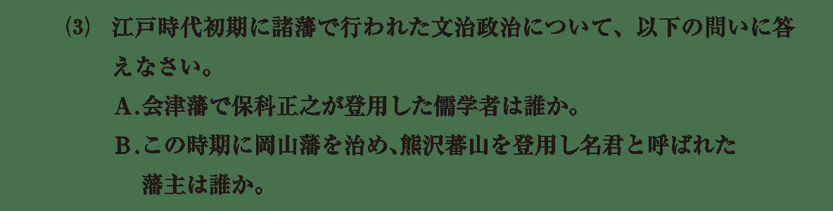 近世36 問題2(3) カッコ空欄