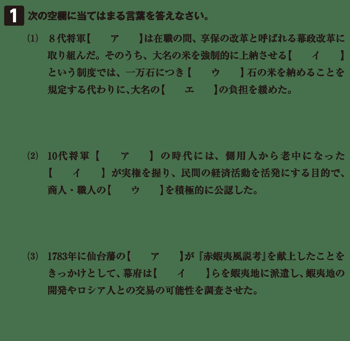 近世39 問題1 カッコ空欄