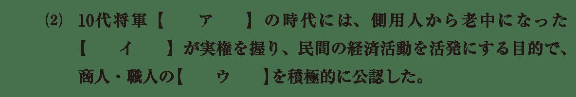 近世39 問題1(2) カッコ空欄