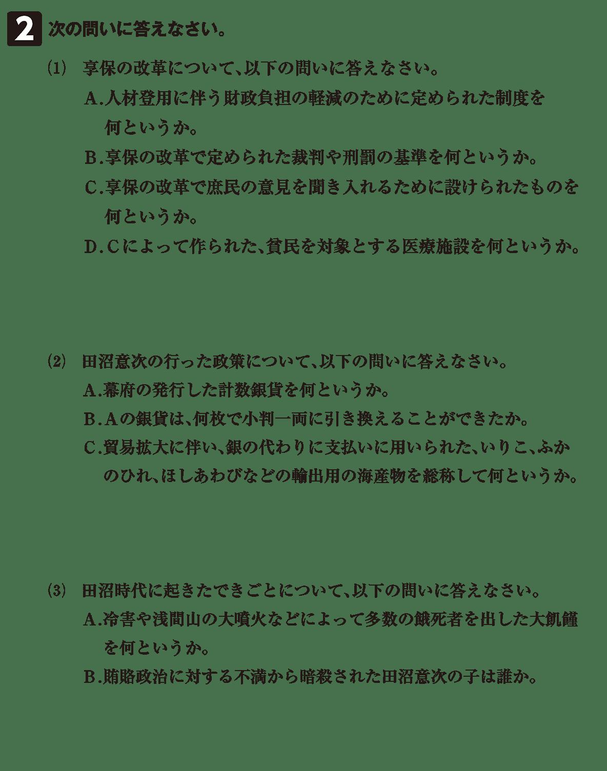 近世39 問題2 カッコ空欄
