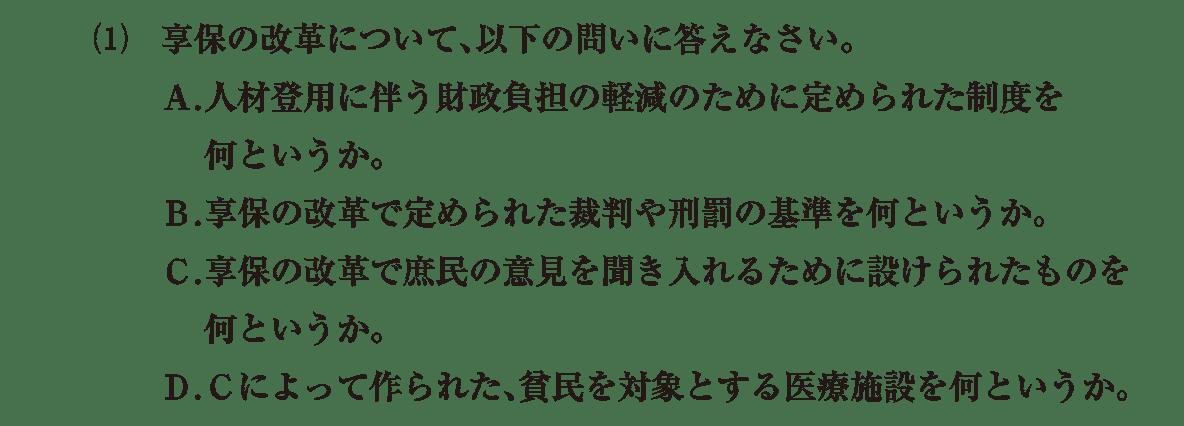 近世39 問題2(1) カッコ空欄