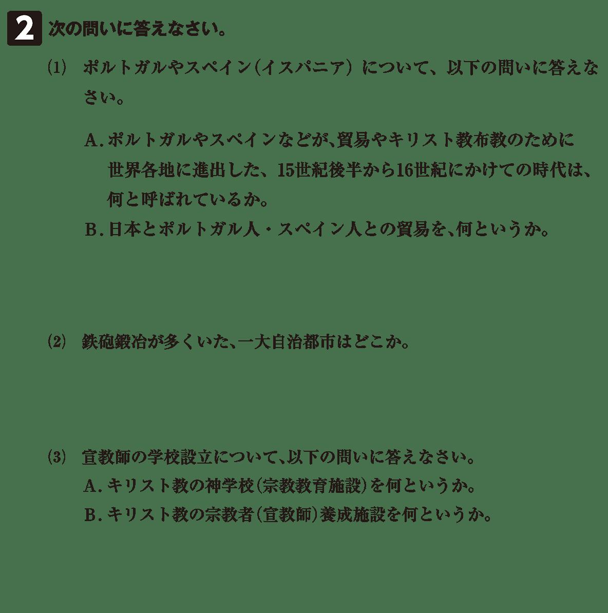 近世3 問題2 問題