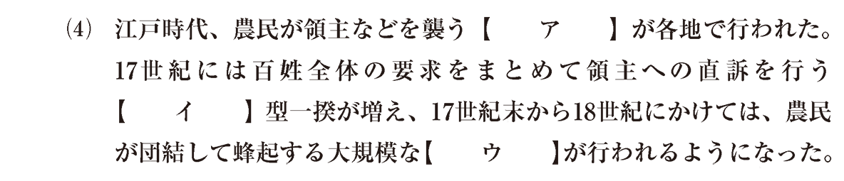 近世42 問題1(4) カッコ空欄