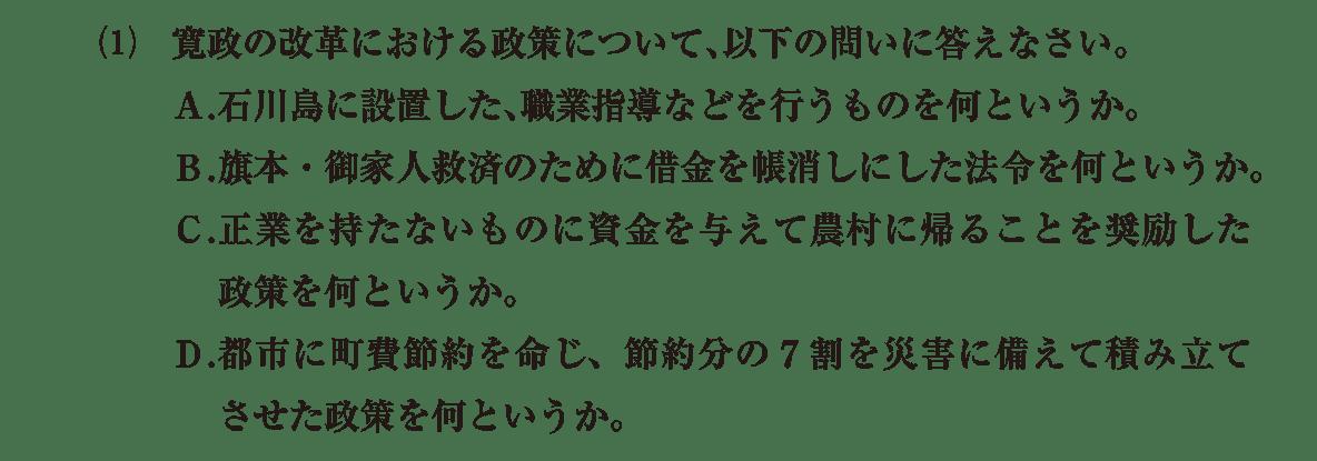 近世42 問題2(1) カッコ空欄