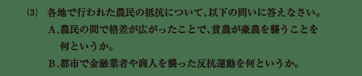 近世42 問題2(3) カッコ空欄