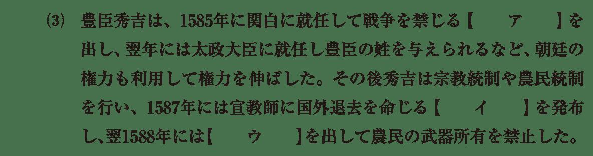 近世9 問題1(3) 問題