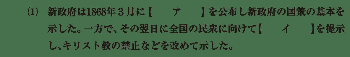 近代12 問題1(1) カッコ空欄
