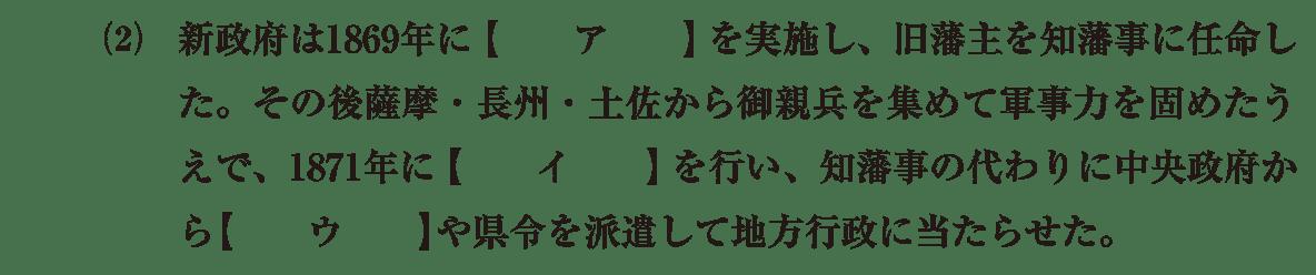 近代12 問題1(2) カッコ空欄