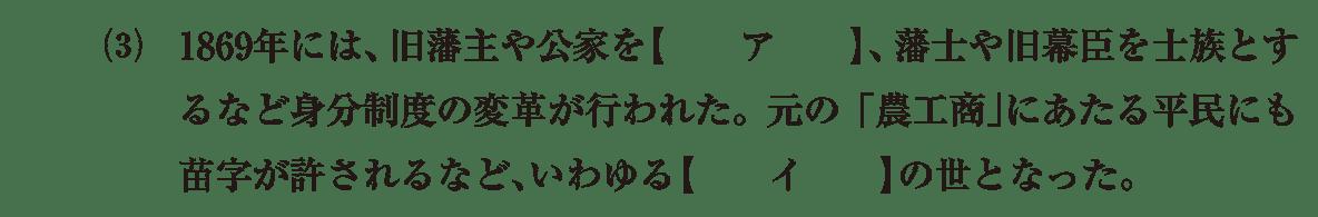 近代12 問題1(3) カッコ空欄
