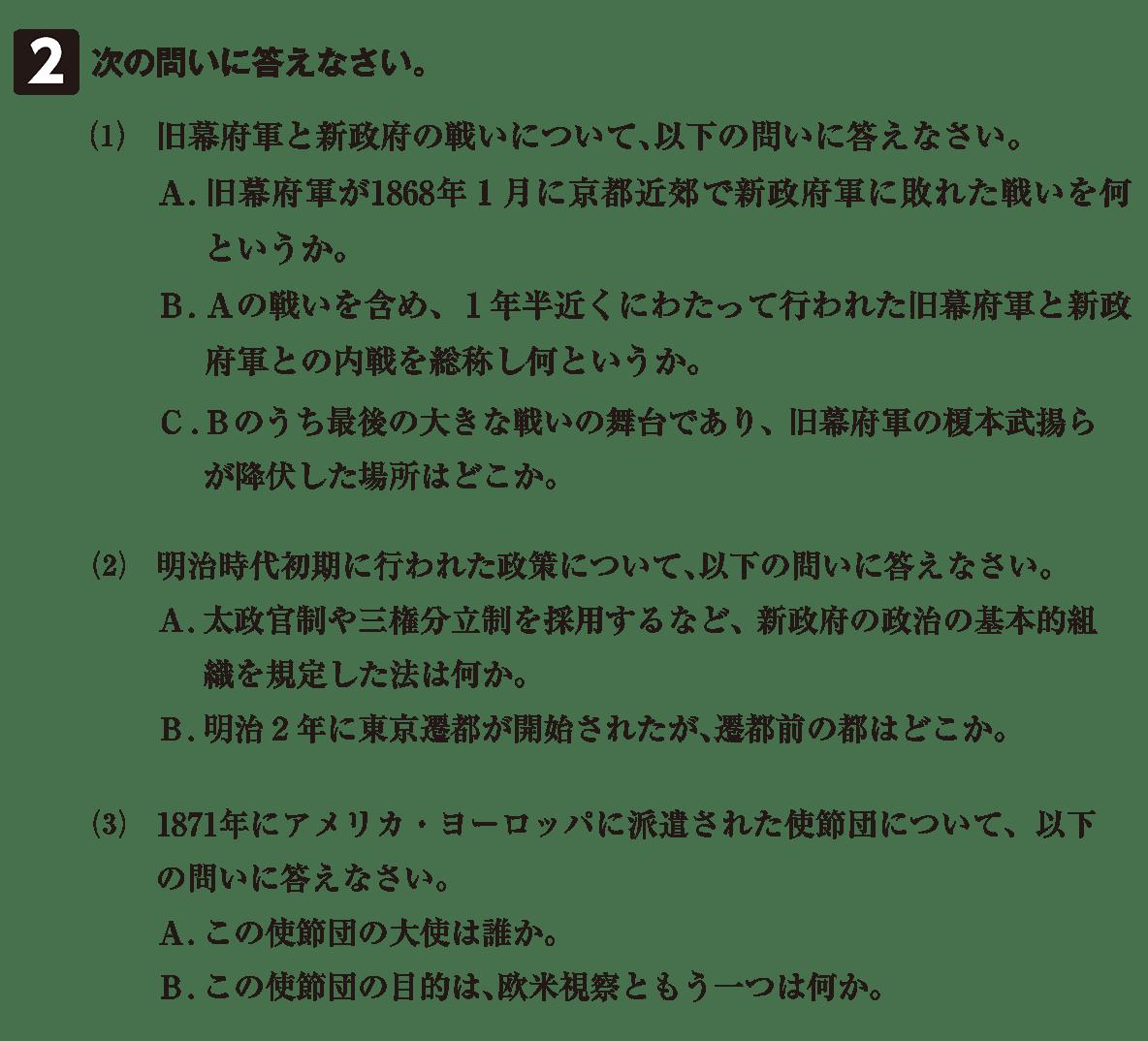 近代12 問題2 カッコ空欄