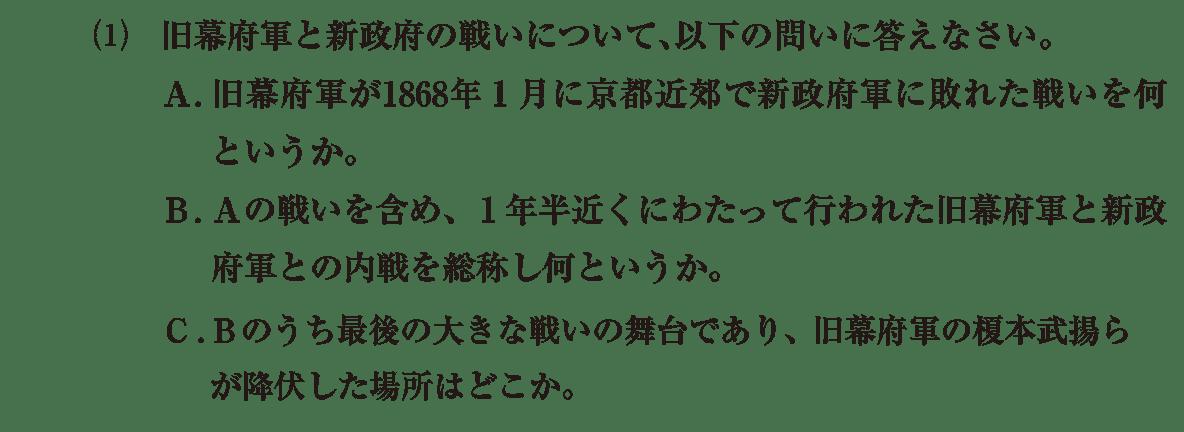 近代12 問題2(1) カッコ空欄