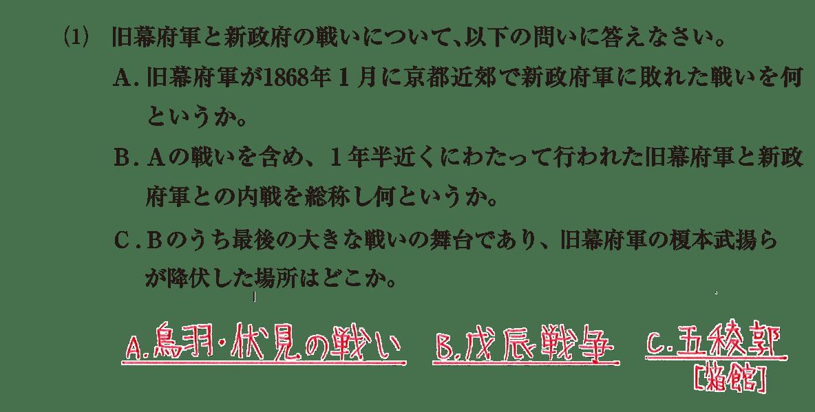 近代12 問題2(1) 答え入り