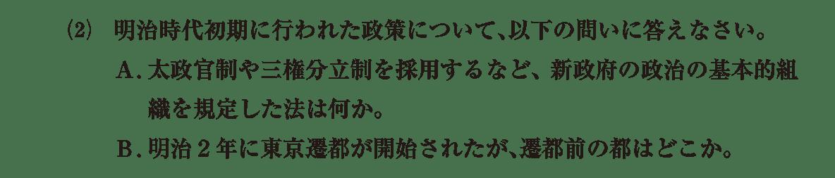 近代12 問題2(2) カッコ空欄