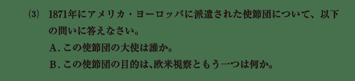 近代12 問題2(3) カッコ空欄