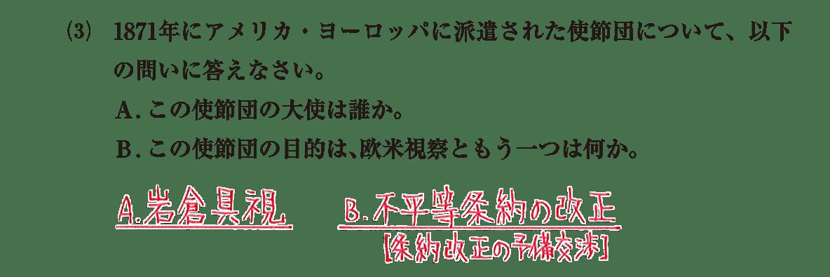 近代12 問題2(3) 答え入り