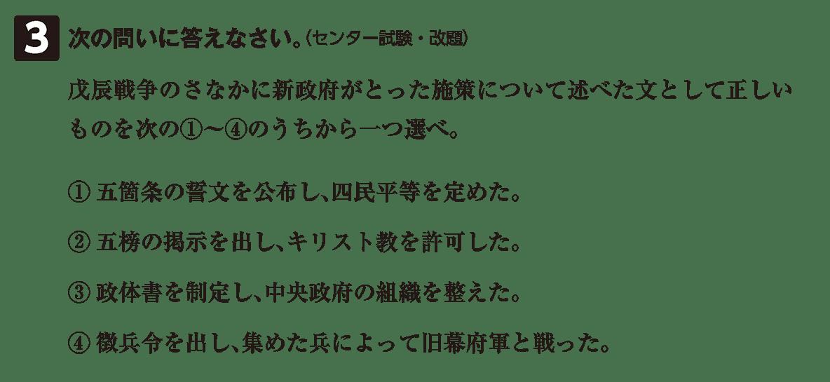 近代12 問題3 カッコ空欄