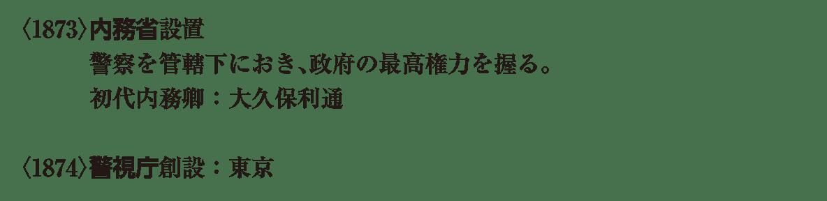 高校日本史B】「軍隊・警察制度」 | 映像授業のTry IT (トライイット)