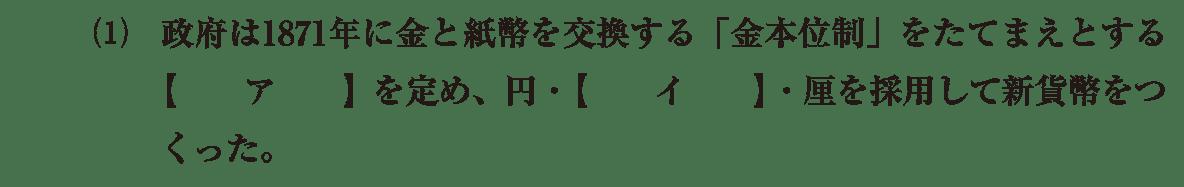 近代15 問題1(1) カッコ空欄