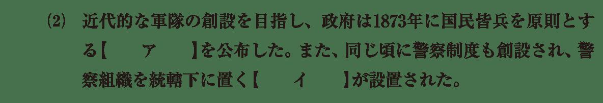 近代15 問題1(2) カッコ空欄