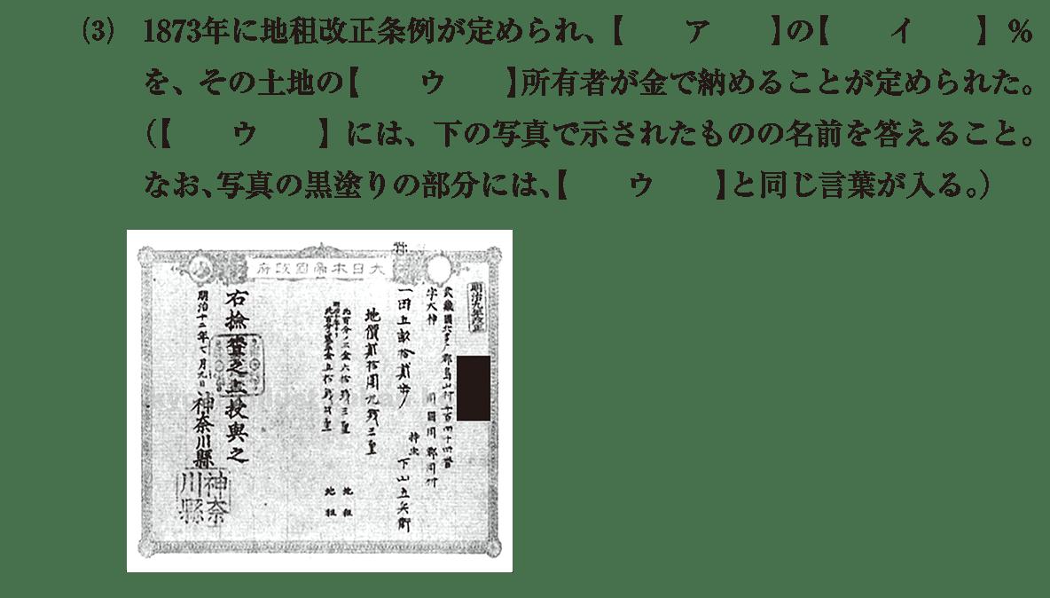 近代15 問題1(3) カッコ空欄
