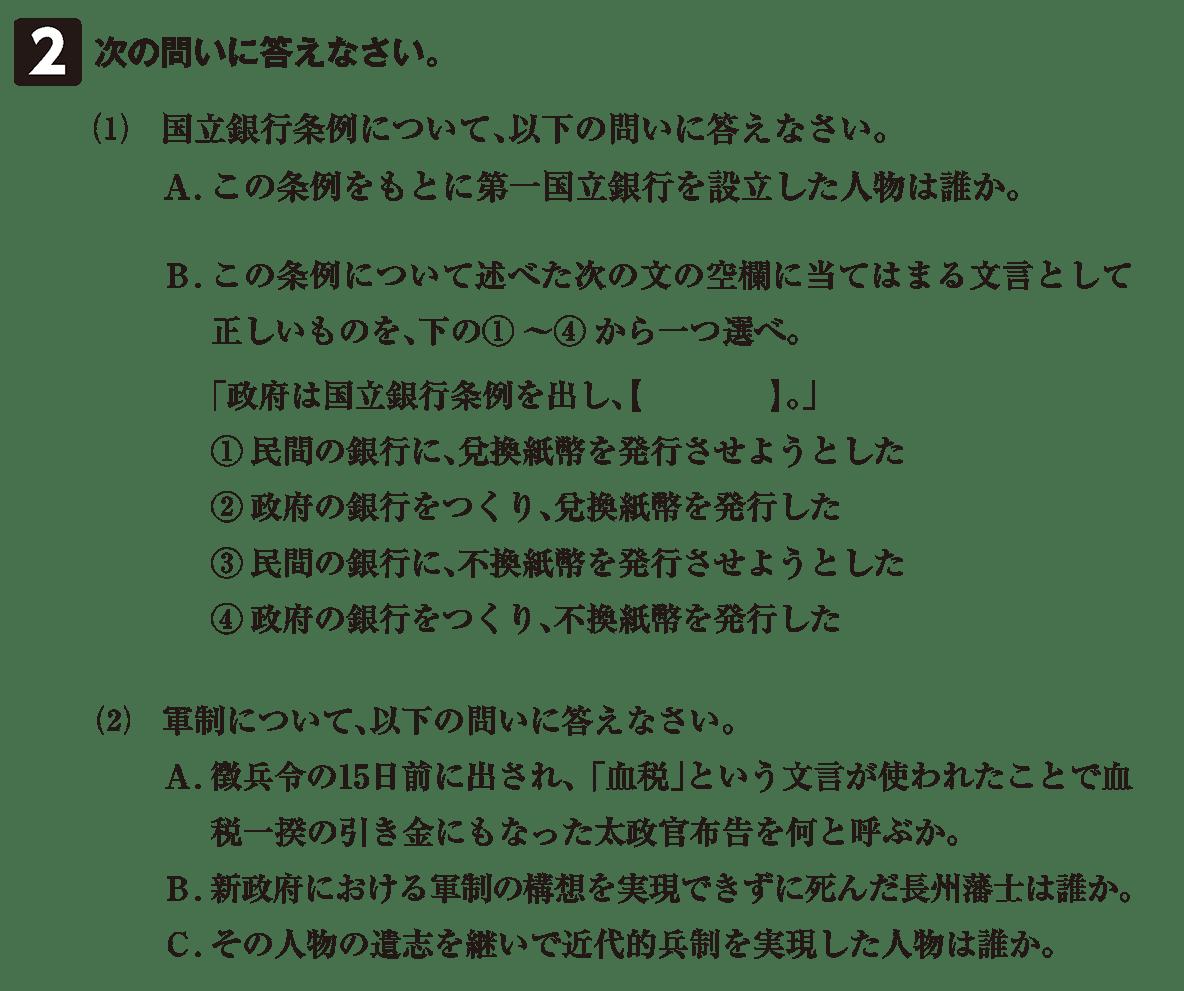 近代15 問題2 カッコ空欄