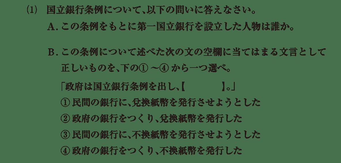 近代15 問題2(1) カッコ空欄