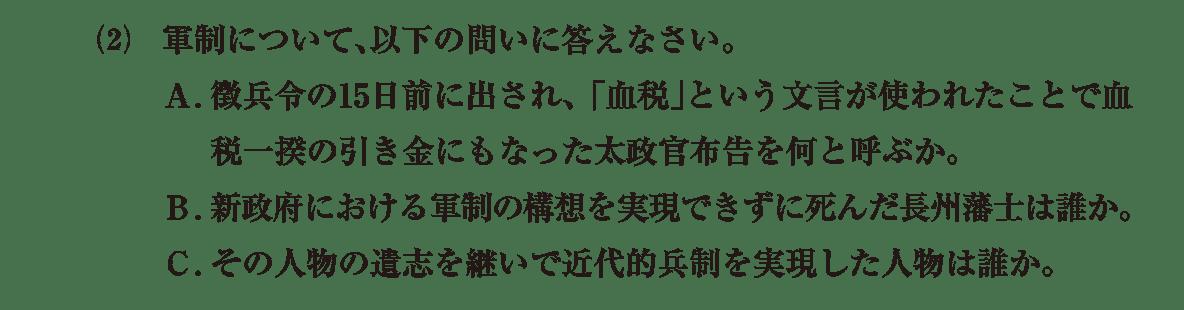 近代15 問題2(2) カッコ空欄