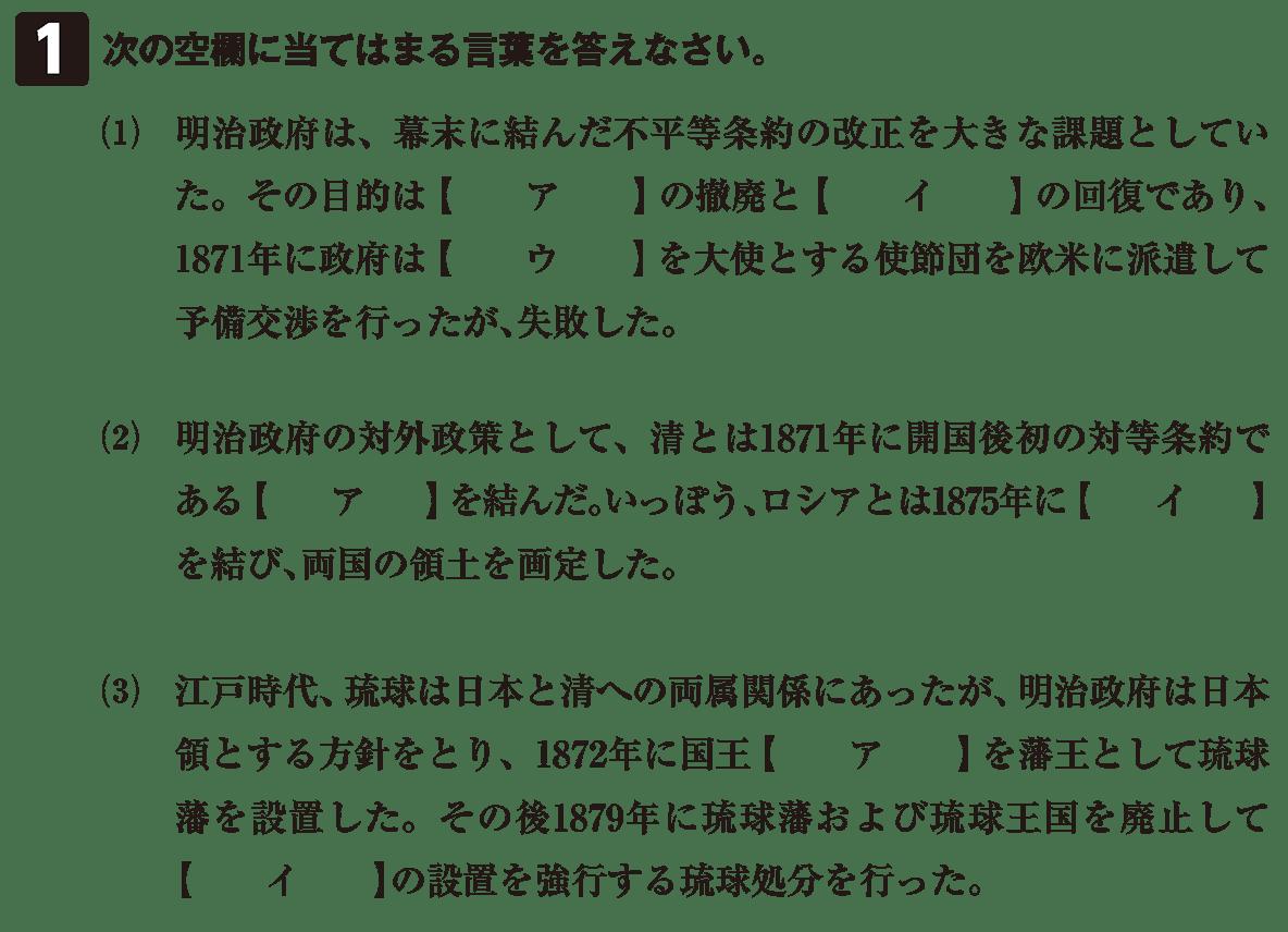 近代18 問題1 カッコ空欄