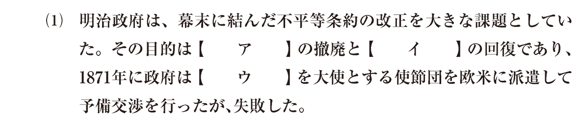 近代18 問題1(1) カッコ空欄