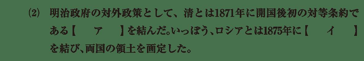 近代18 問題1(2) カッコ空欄