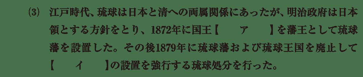 近代18 問題1(3) カッコ空欄