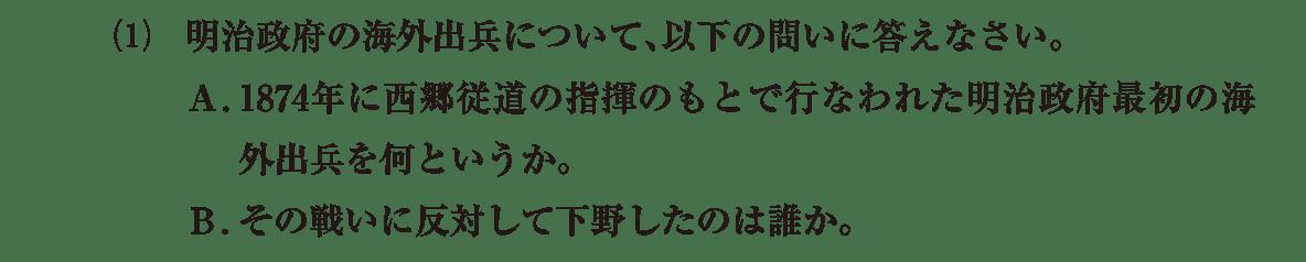 近代18 問題2(1) カッコ空欄