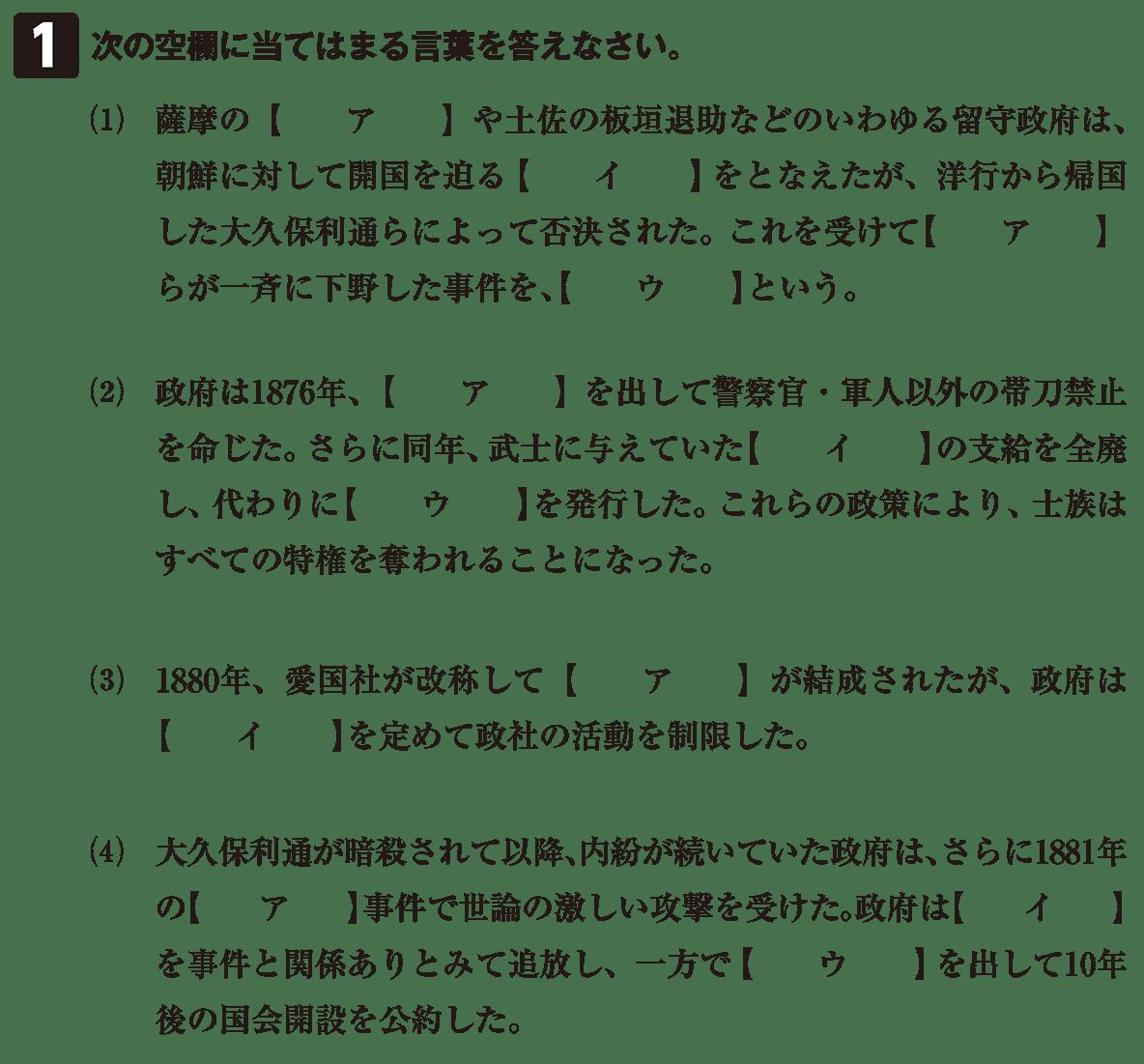 近代21 問題1 カッコ空欄