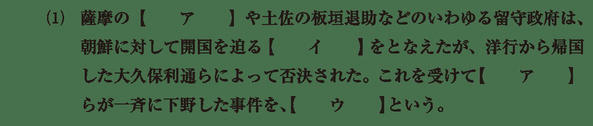 近代21 問題1(1) カッコ空欄